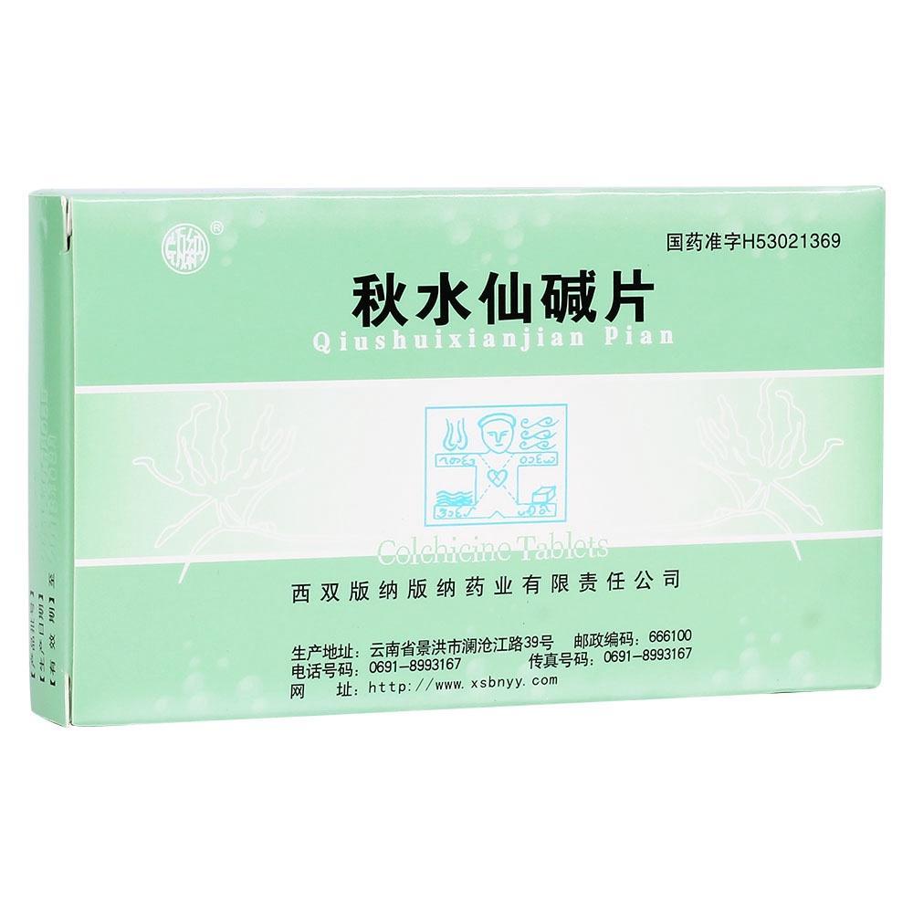 秋水仙碱片