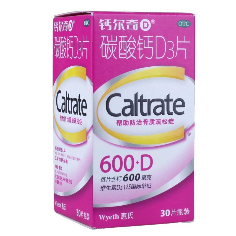 钙尔奇D300(碳酸钙D3片)
