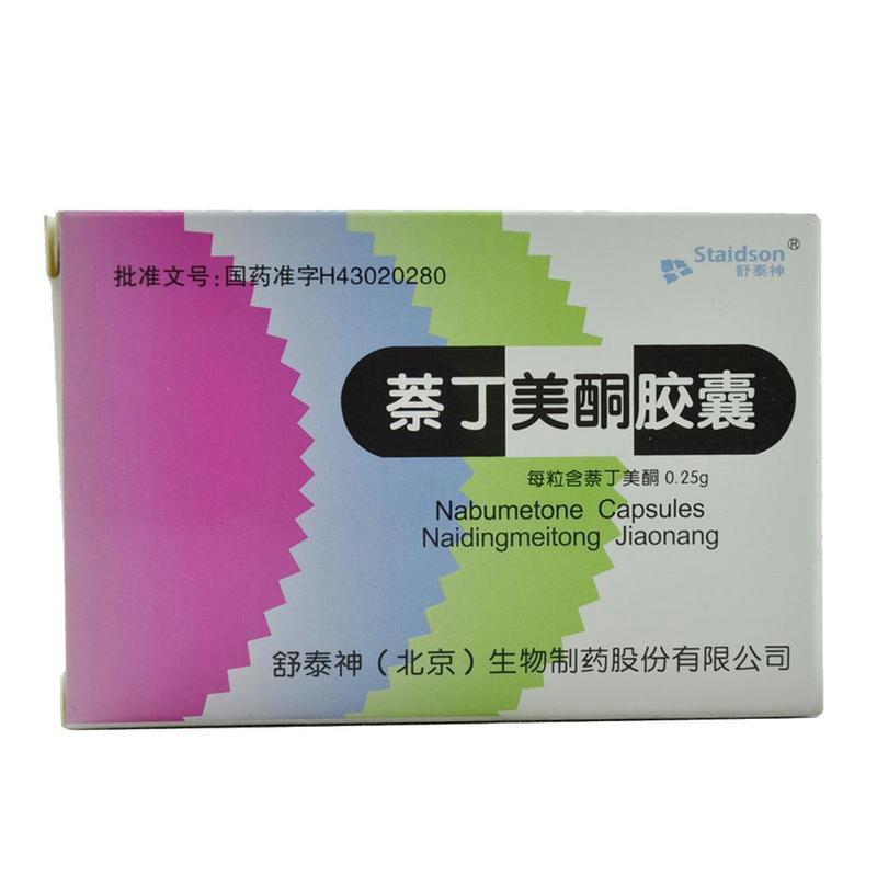 萘丁美酮胶囊
