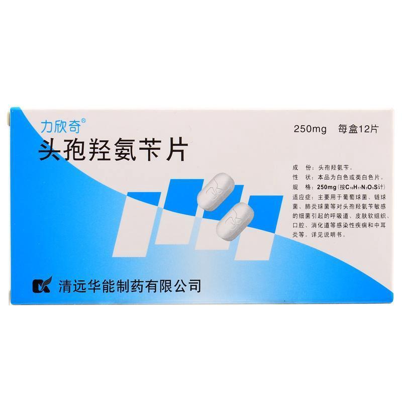 頭孢羥氨芐片