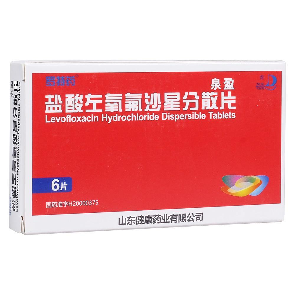 罗特药泉盈(盐酸左氧氟沙星分散片)