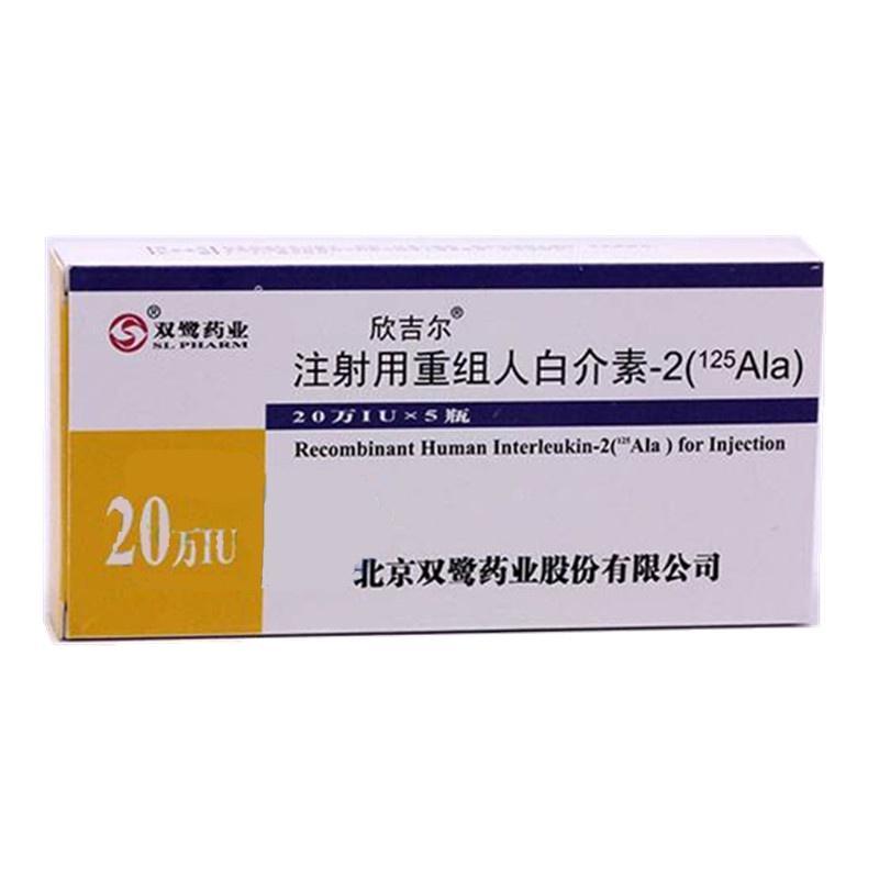 注射用重組人白介素-2(125Ala)