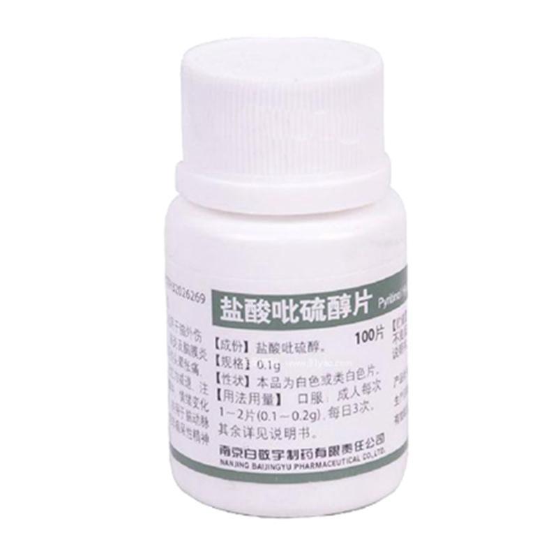 盐酸吡硫醇片