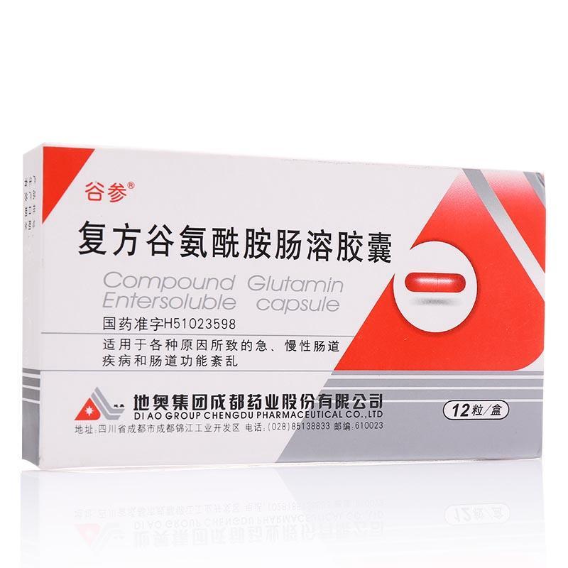复方谷氨酰胺肠溶胶囊