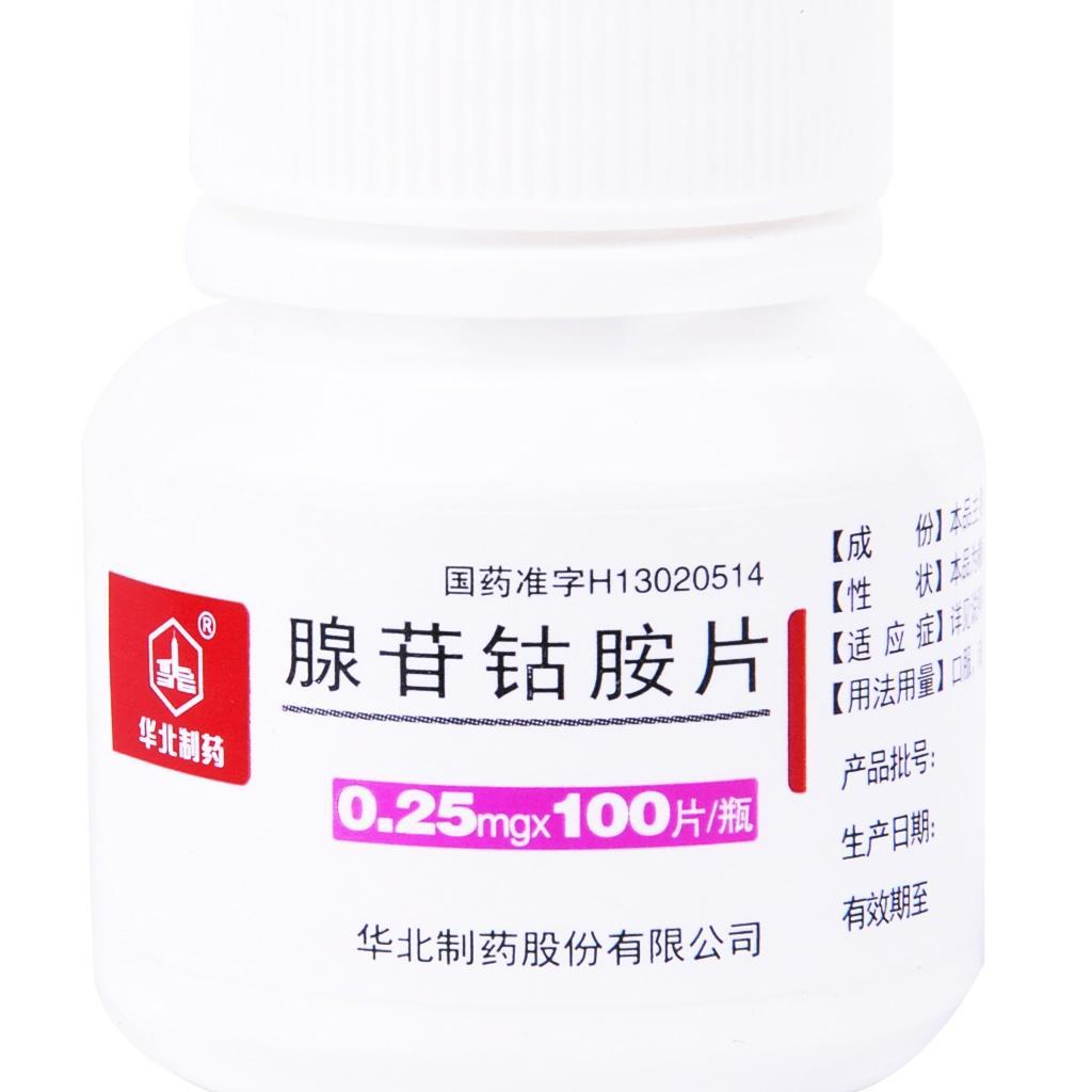 腺苷钴胺注射剂图片