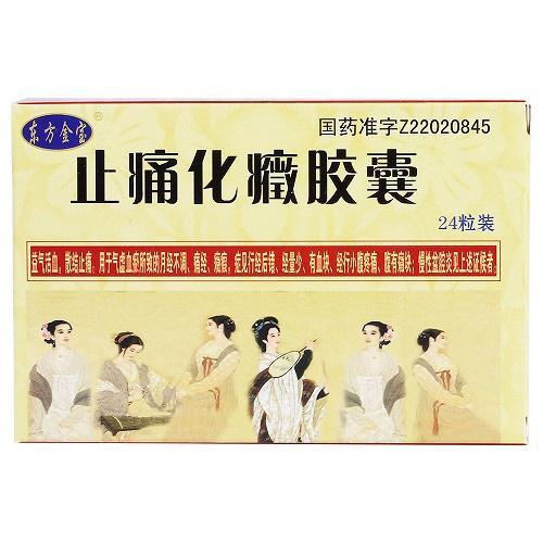 东方金宝(止痛化癥胶囊)