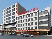 南昌第十二医院