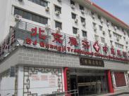 北京廣濟中醫醫院周圍血管科