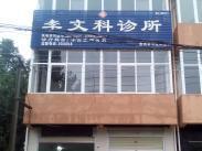 许昌市襄城县城关镇李文科诊所
