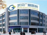 武汉广爱医院精神诊疗中心