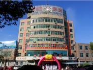 沂水同济医院