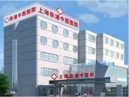 上海徐浦中醫醫院脾胃專病