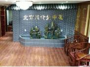 北京同世堂中醫
