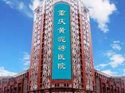重慶江北區黃泥磅醫院