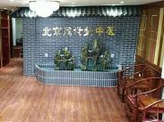北京同世堂中醫診所