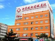 北京城北龍城醫院