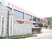 北京聯科中醫腎病醫院