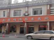 南昌同济昌东医院