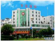 西昌平安医院