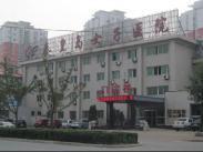 秦皇島女子醫院