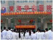 青海华山医院