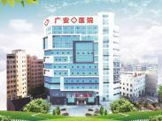 廣州廣安醫院