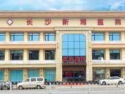 長沙新湘醫院