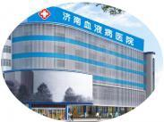 濟南血液病醫院