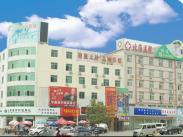 菏泽北海医院