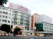 上海萬眾醫院口腔科