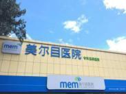 北京美爾目醫院