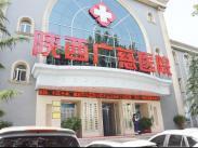 陕西广慈男科医院