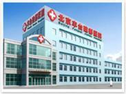 北京丰台建都医院