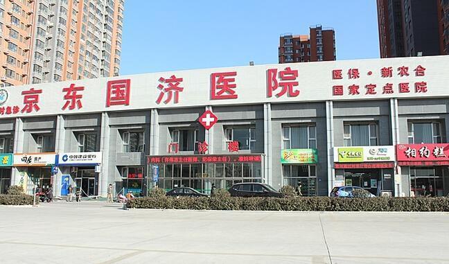 三河國濟醫院