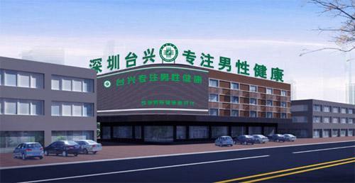 深圳臺興男科醫院