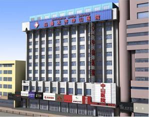 烏魯木齊中山醫院有限公司