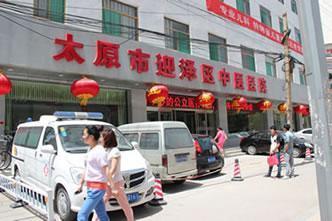 太原市迎澤區中醫醫院