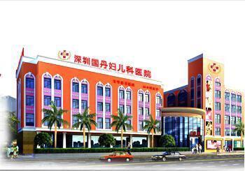 深圳國丹婦兒科醫院