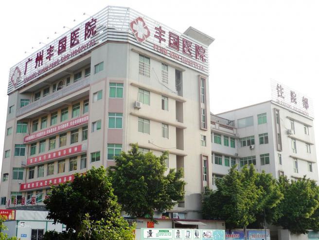廣州華博聾啞醫院