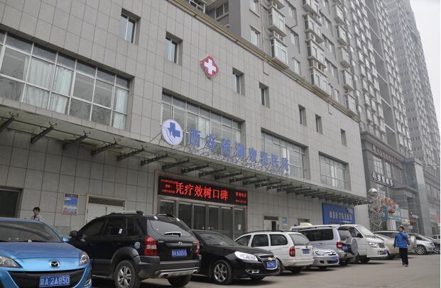 西安蓮湖康泰醫院有限公司