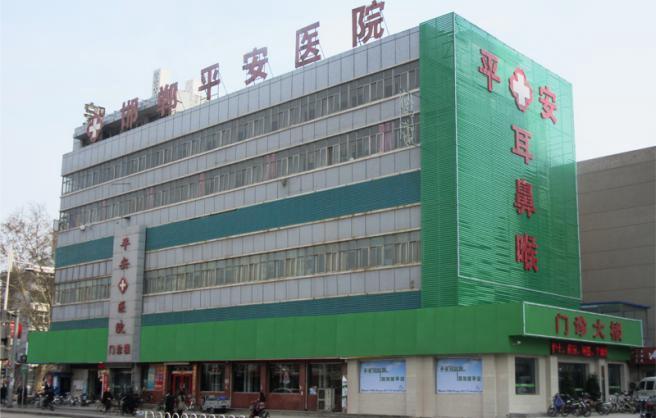 邯鄲平安醫院