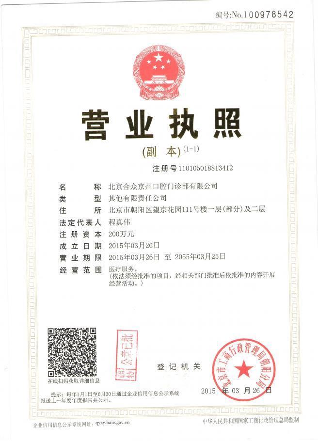 北京合眾京州口腔門診部有限公司