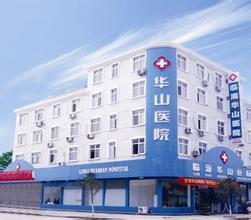 臨海市杜橋華山醫院