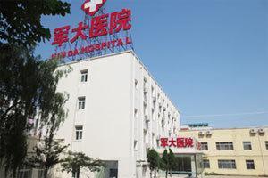 北京軍大醫院甲狀腺科