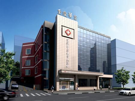 重慶華醫皮膚病醫院