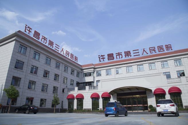 许昌市第三人民医院