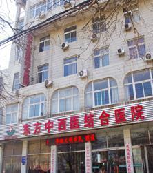 濟寧東方中西醫結合醫院