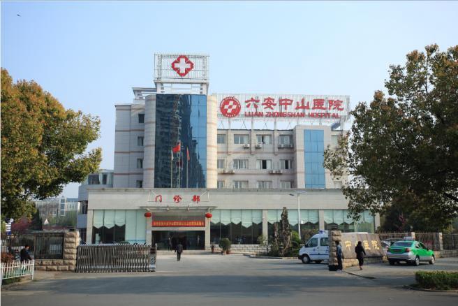 六安中山醫院