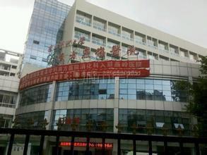 廣東燕嶺醫院