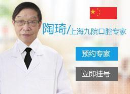 上海澤冠口腔門診部